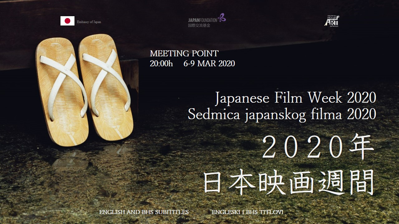 Резултат слика за sedmica japanskog filma u sarajevu 2020